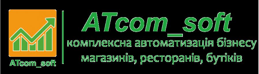 ATcom_soft комплексная автоматизация