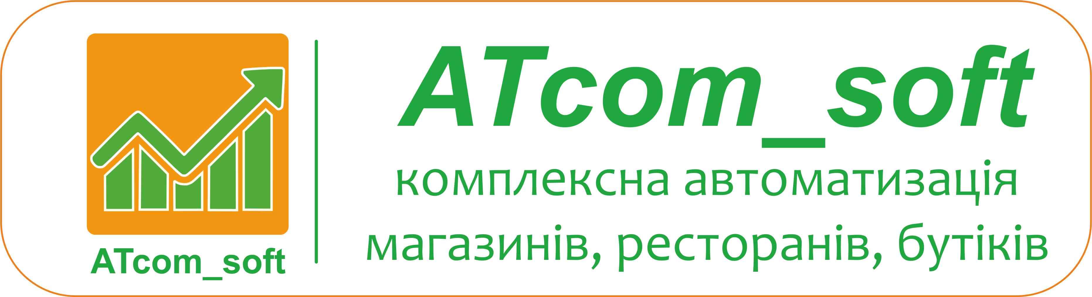 atcom_soft