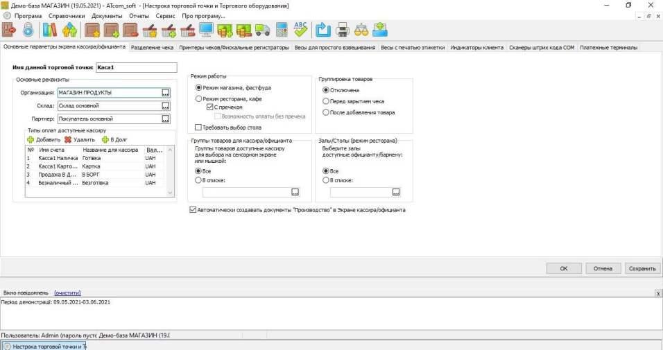Atcom_soft Параметры экрана кассира и настройка оборудованияя