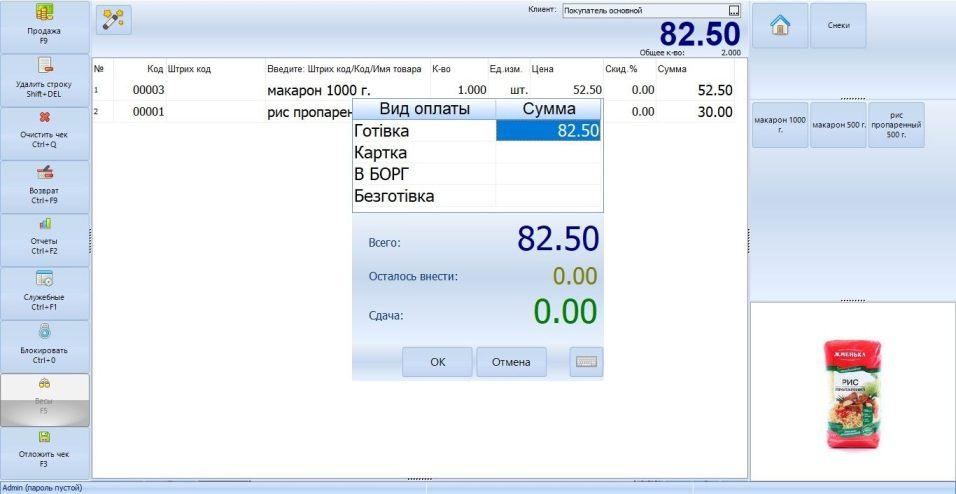 Atcom_soft Интерфейс экрана кассира