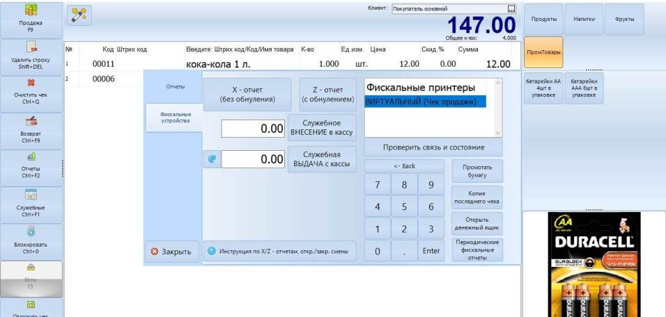 ATcom_soft Фискальный элемент ведения учета