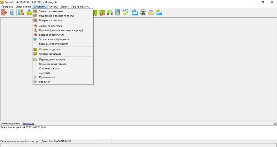 Atcom_soft Документы и импорт товаров из Excel